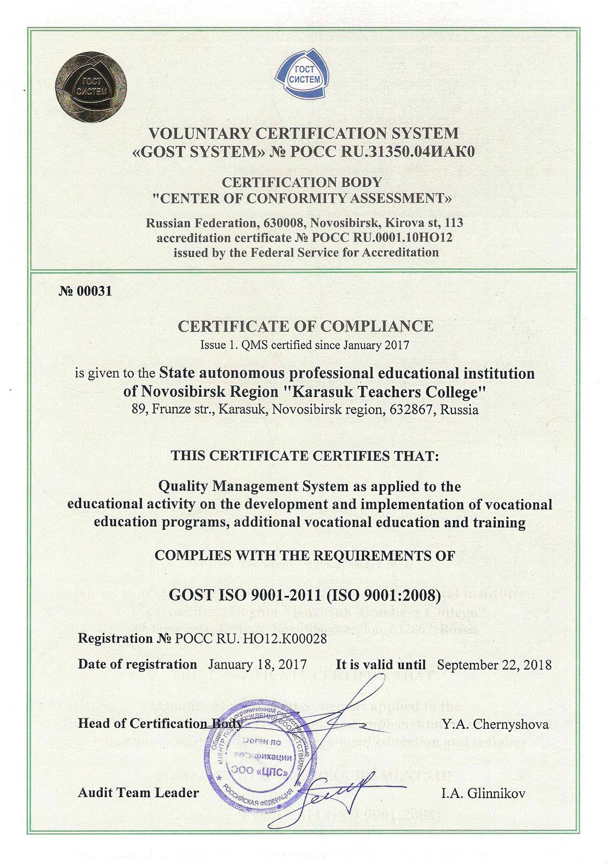 sertifikat-iso-en